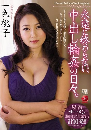 JUL-125 Unending Days Of Creampies. Momoko Isshiki