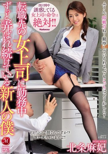 JUL-126 I'm A Newcomer Toyed With By Female Boss The Whole Workday At My New Branch Maki Hojo