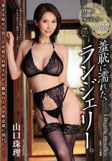 JUL-142 Her Lingerie Is Soaked In Shame – Shuri Yamaguchi