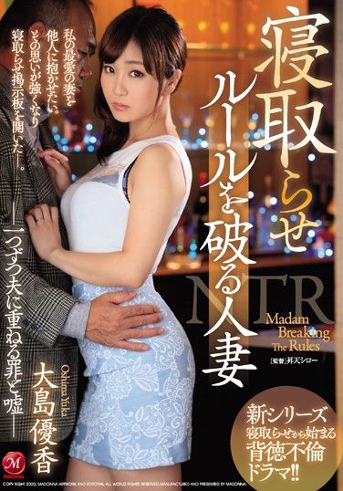 JUL-145 Married Woman Breaking The Rules-Sins And Lies Overlapping Her Husband One By One-Yuka Oshima