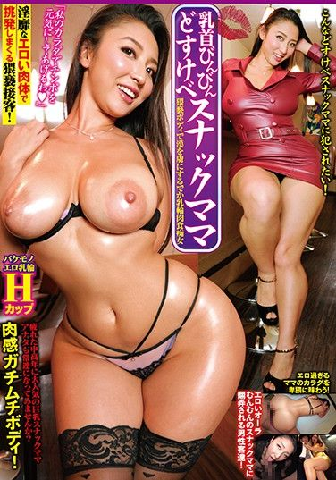 KATU-067 A Horny Snack Bar Madam With Rock Hard Nipples A Big Titty Meat-Eating Slut Who Will Get Me Hooked With Her Filthy Body