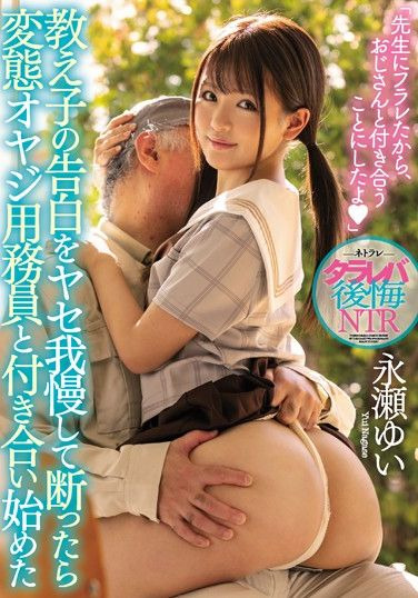 MIAA-225 A What If Regretful NTR Video My S*****t Kept On Cumming On To Me, And I Did My Best To Resist Her, But Then She Started Dating A Perverted Old Man Janitor Instead Yui Nagase