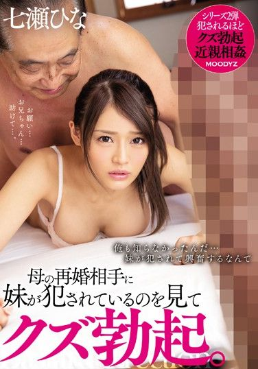 MIAA-229 My Mom's New Husband Was Fucking My Little Sister And All I Could Do Was Watch With A Sad Erection Hina Nanase
