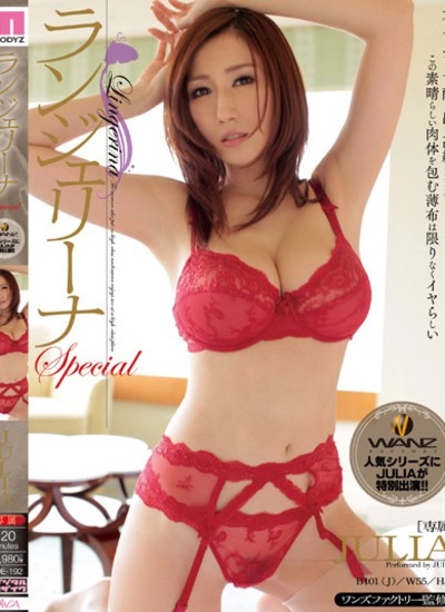 MIDE-192 Uncensored Leaked Lingerie Na Special JULIA Mosaic Destruction Version