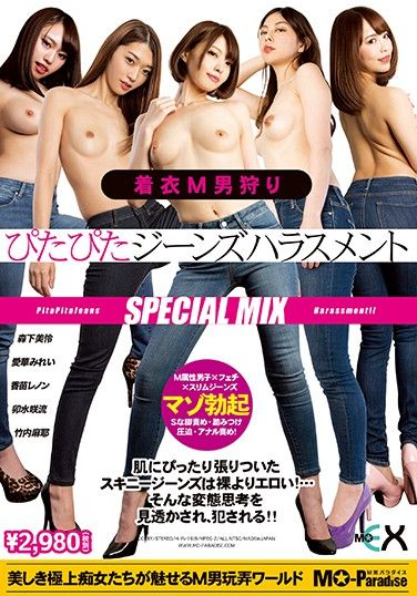 MOPE-033 Clothed Maso Man Hunting Touchy Feely Jeans Harassment SPECIAL MIX