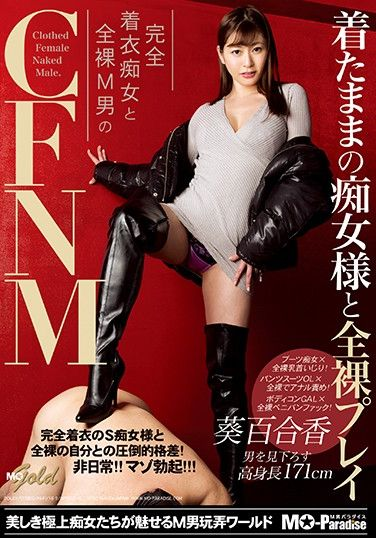 MOPG-053 Fully Nude Play With Clothed Slut Queen, CFNM With Naked Masochist Man And Fully Clothed Slut, Yurika Aoi