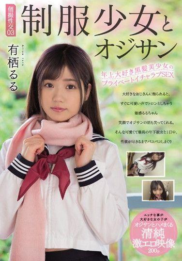 MUDR-100 Uniformed S*********ls And Older Guys – Ruru Arisu
