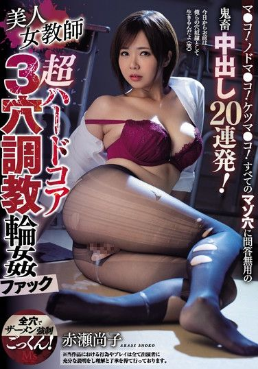 MVSD-420 Beautiful Female Teacher Gets Hard Core Fucked In All Three Of Her Holes! Mouth, Ass, And Pussy All Get Filled With Cum! 20 Ejaculations! Shoko Akase