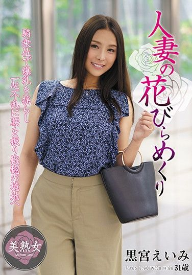 MYBA-019 Married Woman Opens Her Flower For Everyone, Eimi Kuromiya