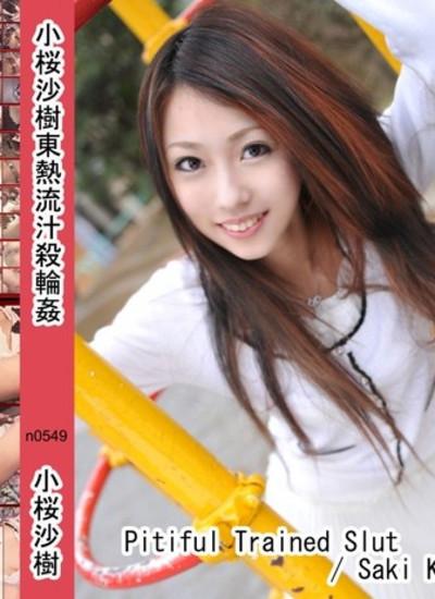 N0549 Saki Kozakura TOKYO HOT Juice Killing Wheel