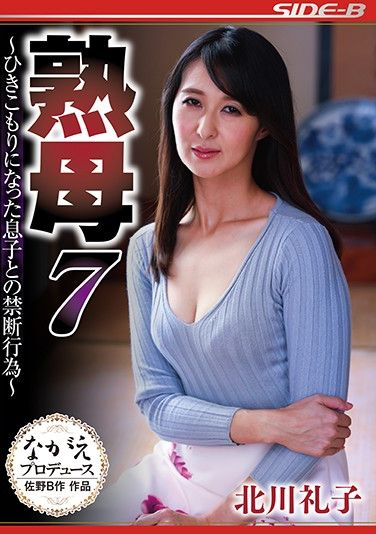 NSPS-873 Mature Stepmom 7 -Forbidden Love With NEET Stepson- REiko Kitagawa