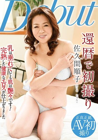 NYKD-104 First Time Shots At 60 Something: Junko Sakuma