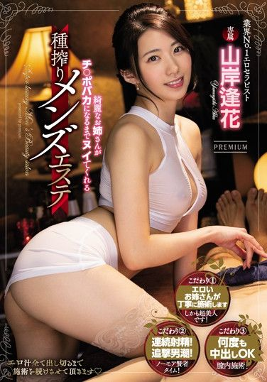 PRED-213 This Pretty Elder Sister Type Will Milk Your Sperm Until She Becomes A Total Cock Moron At This Men's Massage Parlor Aika Yamagishi
