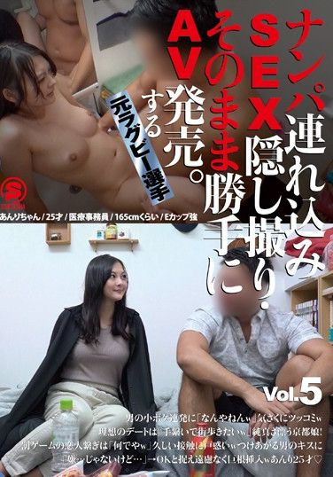 SNTJ-005 Former Rugby Player Takes Her to a Hotel, Films the Sex on Hidden Camera, and Sells it as Porn. vol. 5