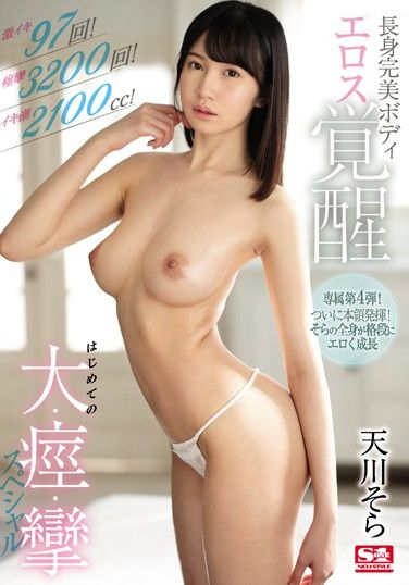 SSNI-699 She Cums 97 Times! She Convulses 3,200 Times! She Squirts 2,100cc! – The Erotic Awakening Of A Tall Girl With A Beautiful Body – Her First Big Orgasm Special – Sora Amakawa