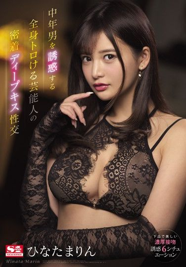 SSNI-710 A Full-Body Buttery Celebrity Lures A Middle-Aged Man To Temptation For Hard And Tight Deep Kissing Sex Marin Hinata