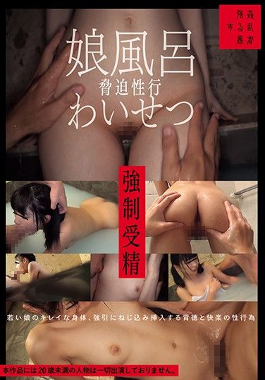SUJI-115 A Y********l In The Bath – Indecent Coercion