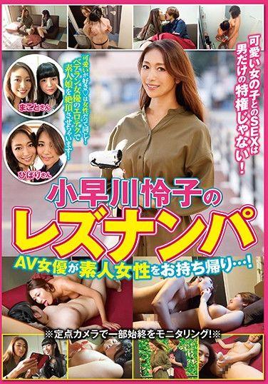 TLZ-011 Reiko Kobayakawa 's Lesbian Flirting