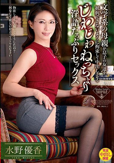 VAGU-224 This Intellectual Mama Tied Up Her Son's Friend So That He Couldn't Resist And Slowly And Relentlessly Made Him Into Plentiful Dirty Talk Creampie Sex Yuka Mizuno