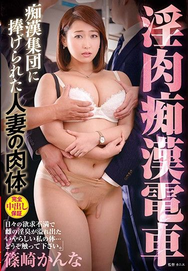 VEC-406 A Married Woman On The Train Gets Approached By A Group Of Men – Kanna Shinozaki