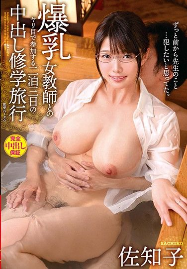VEMA-138 On The Three Day Overnight Creampie Field Trip Just To Fuck Colossal Tits Female Teacher, Sachiko