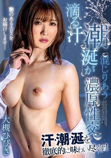 XVSR-530 Passionate Sex Dripping With Sweat, Love Juice, And Saliva – Hibiki Otsuki