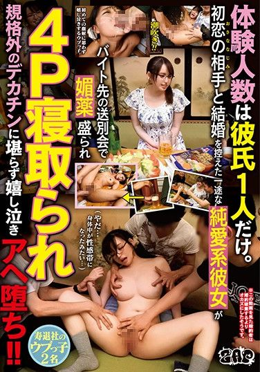 GZAP-018 She's Only Ever Done It With Her Boyfriend. This Innocent Girl Was Looking Forward To Marrying Her First Love But She Gets Served An Aphrodisiac At The Company Party And Ends Up Taking Part In A Foursome Where She Becomes A Complete Slut After Taking A Monster Sized Dick Inside Her!!