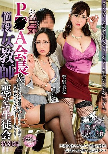 GVH-040 A Sexy PTA Director & A Mind-Blowing Female Teacher And A Bad Boy S*****t Council President Maho Kanno/Rei Yuino