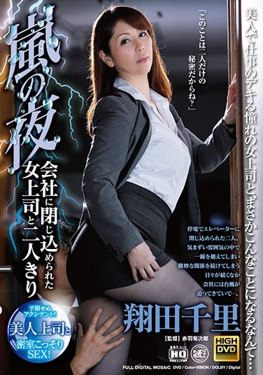 SGM-26 One Stormy Night, I Was Trapped At The Office With My Lady Boss Chisato Shoda