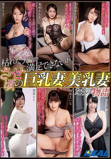 XRW-835 I'm Not Satisfied With My Limp Husband! – The Stories Of Wives With Big And Beautiful Tits – Arisa Hanyuu, Maina Yuuri, Kanna Misaki, An Mashiro , Rei Hanamiya, Risa Mochizuki