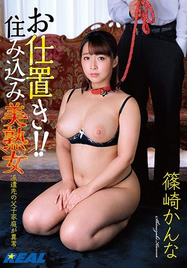 XRW-843 It's Judgment Time!! A Live-In Beautiful Mature Woman Maid Is Seeing How Abnormal Her New Family Is Kanna Shinozaki