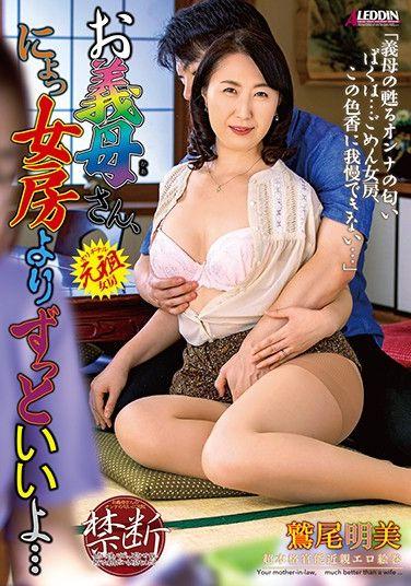 SPRD-1254 Dear Stepmom, I Think I Like Fucking You Better Than My Wife… Akemi Washio