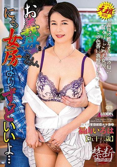 SPRD-1260 Dear Stepmom, I, I Like You Better Than My Wife… Iroha Fukuyama