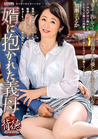 SPRD-1262 Mother-in-Law Fucked By Son-in-Law Madoka Kase