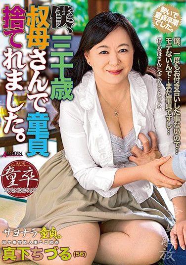 SPRD-1263 I Got My Cherry Boy Graduation From A Thirty-Something Lady Chizuru Mashita