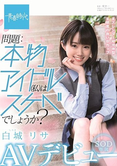 SDAB-122 A Real Idol Who Has A Naughty Side – Risa Shiroki – SOD Exclusive – Porno Debut