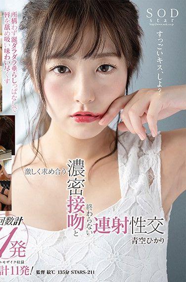 STARS-211 Hikari Aozora Furious Desires, Deep And Rich Kisses, And Endless Ejaculations