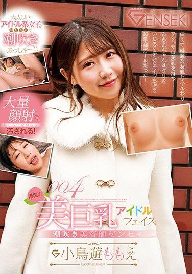 GEKI-004 Tokyo Hot Big Tits Idol Faith Squirting Cosmetologist Gem Momoe Takanashi