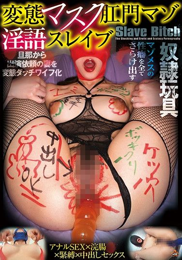 NITR-492 A Masochistic Pervert In A Mask Talks Dirty