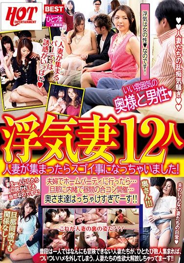 HEZ-145 12 Unfaithful Wife Babes When These Married Woman Babes Get Together, All Hell Breaks Loose! I Took My Wife To A House Party… And The Lady Of The House Was Throwing A Social Mixer Without Her Husband's Consent… And These Horny Wives Were Out Of Control!!