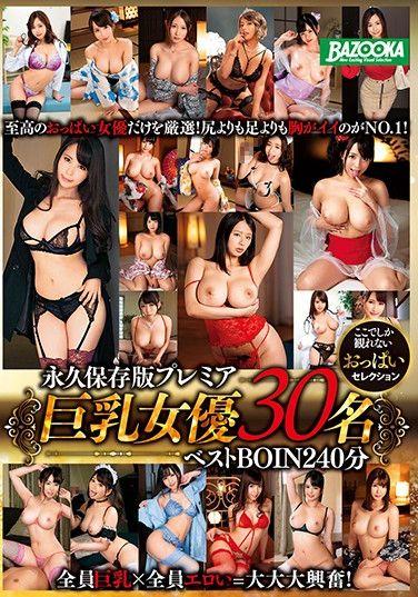 MDBK-087 Permanent Preservation Premier Big Tits Actress 30 People Best BOIN 240 Minutes