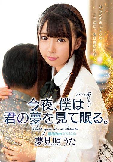 MKMP-325 Tonight, I'll Dream Of You, Uta Yumemite 12th