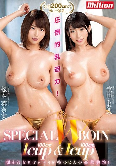 MKMP-327 Overwhelming Titty Pressure! I-Cup & I-Cup Titties SPECIAL W BOIN