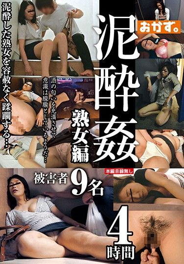 OKAX-593 Plowing Party Girls Mature Babes Edition 4 Hours