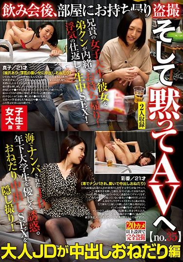 AKID-071 Female College Student Only After Drinking Party, Take Home To The Room, Take Voyeur And Silently Go To AV No.35 Adult JD Cum Inside Begging Hen Mako / 21 Years Old (There Is A Boyfriend. Begging For A Cheating Belly) Ayaka / 21 Years Old (Nampa In The Sea I'm Asking You For Creampie