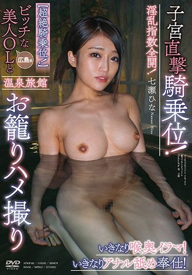APKH-133 [Amazing Cowgirl!] Spa Hotel Getaway POV With Hot Businesswoman Bitch (From Hiroshima) Hina Nanase