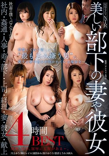 AVSA-124 Shameful Sexual Harassment – Coworkers' Beautiful Wives And Girlfriends – 4 Hours