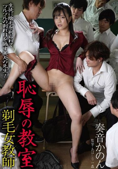 BDA-114 Room of Shame, Shaven Female Teacher Kanon Kanade