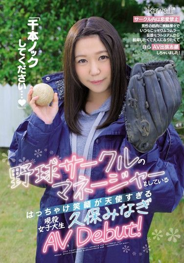 CAWD-070 Batter Up! – This Angelic High S*********l Is Doing Her Best As The Manager Of The Baseball Team – Minagi Kubo – Porno Debut