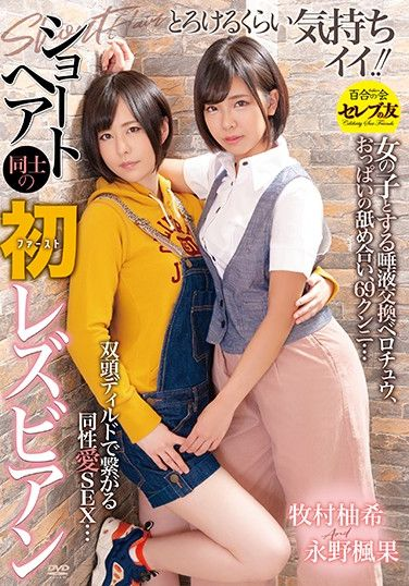 CESD-883 Two First-Time Lesbians With Short Hair – Yuki Makimura, Fuuka Nagano